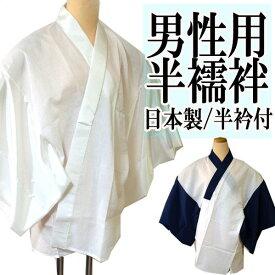 長襦袢 として使える 男性 半衿付 半襦袢 日本製 { 半襦袢 男性 男 メンズ