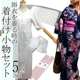 Five points of yukata accessory set dressing accessory sets (five points of in front of board, five points of waist cord )/4 size yukata accessory set dressing accessory set under-sash slip waist cord mesh board requisiteness accessory convenience access