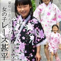 甚平女の子子供じんべい100cm110cm/2サイズ6タイプメイン画像
