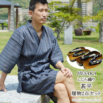《 special order product 》 A 甚平, じんべい, man, cotton hemp material, しじら texture, set しじら texture 男性綿麻甚平 + clogs or leather-soled sandals set / men