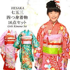 七五三 着物 女の子 7歳 フルセット トータル 16点 絵羽柄 販売 購入 { 着物 きもの 四つ身 七歳 七才 7歳 7才 女の子 子供