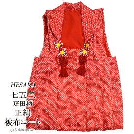 七五三 被布 正絹 鹿の子 絞り 柄 コート 単品 日本製 { 被布 単品 雛祭り 三歳 3歳 三才 3才 女の子 子供