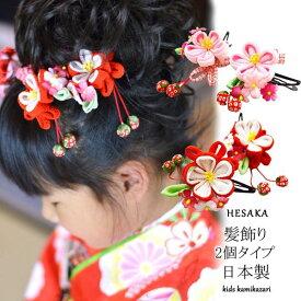 髪飾り 七五三 2個 髪かざり ちりめん つまみ細工 日本製 三歳 七歳 { 髪飾り 卒園式 浴衣 女の子 子供