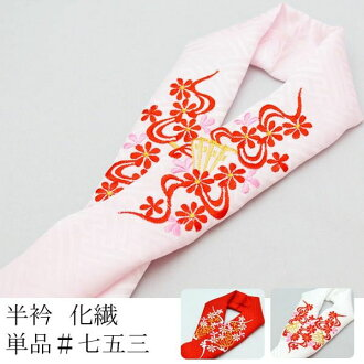Shichi 7 years 3 years girl kimono [half-collar Han-ERI eras ハンエリ embroidery embroidery girls girl women's children children's children's kimono Han-ERI eras ハンエリ embroidery embroidery girls girl women's children children's children's half-collar Han-ERI
