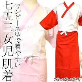 女の子 着物 肌着 きもの スリップ ワンピース 型 ( 肌襦袢 裾除け 一体型 ) 日本製 { 肌着 スリップ slip 肌襦袢 裾除け 女の子 子供