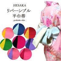 半巾帯日本製レディース女性浴衣帯半幅帯袴下帯リバーシブル/10タイプメイン画像