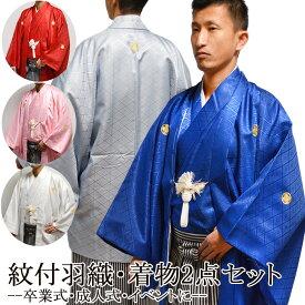 紋付き カラー紋付 羽織 着物 2点 セット 成人式 卒業式 結婚式 購入 販売 { 紋付 男性 男 メンズ