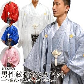 紋付袴 カラー紋付 羽織 着物 袴 3点 セット 成人式 卒業式 結婚式 購入 販売 { 紋付 男性 男 メンズ