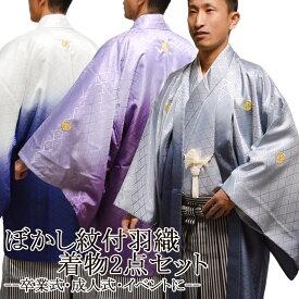 紋付き ぼかし 紋付 羽織 着物 2点 セット 成人式 卒業式 結婚式 購入 販売 { 紋付 男性 男 メンズ