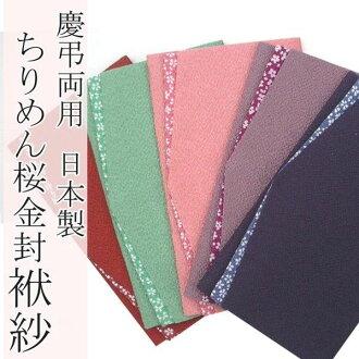 Condolence money sealed bags, wedding 式ふく of-cute fukusa, condolence amphibious Chirimen Sakura Komon gold seal wipe, (fukusa) and Japan made