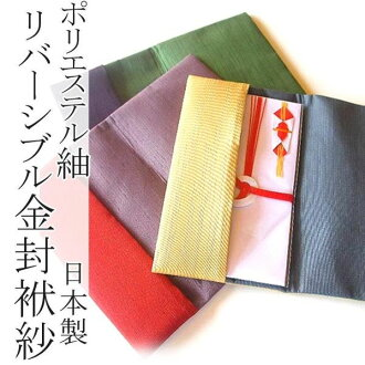 Condolence money sealed bags-bags ceremonial and wedding ceremony and condolence for polyester pongee reversible gold seal wipe, (fukusa) and Japan made bags