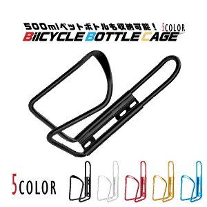 【送料無料】ボトルケージ ドリンクホルダー 自転車 ボトルホルダー サイクリング ペットボトル ロードバイク マウンテンバイク
