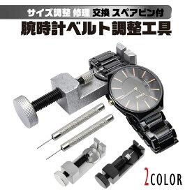 【送料無料】腕時計 ベルト 調整 工具 交換 ピン外し スペアピン付 バンド調整 サイズ調整 時計工具 修理
