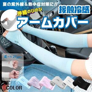 【送料無料】アームカバー 冷感 レディース メンズ スポーツ UVカット ロング 作業 紫外線対策 日焼け防止 男女兼用 指穴