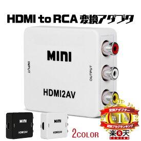 【送料無料】HDMI to RCA 変換アダプタ AVケーブル 1080P対応 コネクタ コンパクト コンバーター コンポジット 変換器