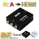 【送料無料】RCA to HDMI 変換アダプタ AVケーブル 1080P対応 コネクタ コンパクト コンバーター コンポジット 変換器
