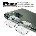 【送料無料】カメラレンズカバー iPhone11 iPhone12 pro max mini アイフォン レンズカバー カメラカバー レンズ保護 …