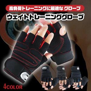 【送料無料】トレーニング グローブ パワーグリップ ウエイトトレーニング ダンベル ベンチプレス グッズ リストフラップ付き 手袋 器具 筋トレ 保護