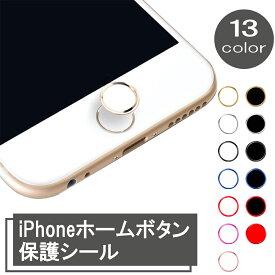 【送料無料】iPhone ホームボタンシール 指紋認証 TOUCH ID iPhone7 iPhone7Plus iPhone6s iPhone6sPlus iPhoneSE iPhone5s アルミ