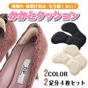 【送料無料】靴擦れ防止グッズ テープ かかとクッション 靴に貼る インソール かかとパッド 2足分 4枚 パンプス ヒー…