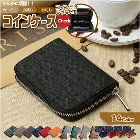 【送料無料】小銭入れ メンズ コインケース レディース カードも入る ラウンドファスナー 小さい レザー ミニ財布 ビジネス カードケース 小型