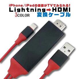 【送料無料】HDMI 変換ケーブル アダプター iPhone アイフォン USB ipad ライトニング 接続 テレビ TV 画面 ライトニング ケーブル ゲーム 分配器 車 スマホの動画をテレビで