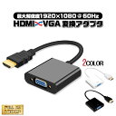 【送料無料】HDMI VGA 変換アダプタ 変換ケーブル 1080P プロジェクター PC HDTV DVD HDTV用 電源不要