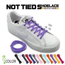 【送料無料】結ばない靴紐 シューレース 靴ひも ゴム 子供 大人 メンズ レディース キッズ 伸縮 スニーカー