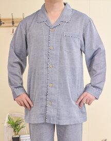 メンズパジャマ 肌にやさしい綿100%ダブルガーゼ 長袖  入院準備【Sサイズ】【LLサイズ】【3Lサイズ】【4Lサイズ】あり ナイトウェア ルームウェア