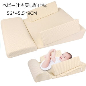 ベビーまくら ベビー枕 絶壁防止 吐き戻し防止枕 向き癖の予防にも 寝返り防止クッション うつ伏せ 防止 ヘッドサポーター 赤ちゃん用 通気性 寝心地 ネックピロー クッション 新生児 女の