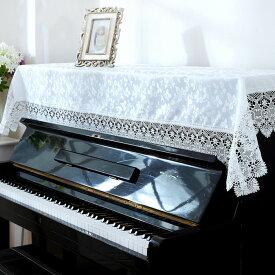 送料無料 ピアノカバー ピアノトップカバー アップライト ピアノカバー 90*180cm レース 刺繍 お洒落 上品 北欧 シンプル ホワイト 楽天海外直送
