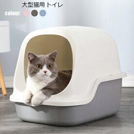 送料無料 猫 トイレ キャットトイレ 散らかりにくいネコトイレ 本体 フルカバー 猫トイレ お掃除簡単 飛び散りにくい 大型猫 ネコトイレ ペットトイレ おしゃれ 猫用品 四季適用 楽天海外通販