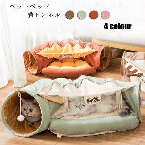 ペットベッド 猫トンネル おしゃれ ペットおもちゃ キャットハウス トンネル 猫用ベッド 遊園地 ペット遊宅 ストレス発散 運動不足 対策 猫用品 ペット用品 おしゃれ 可愛い 柔らかい 暖か