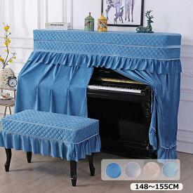 送料無料 アップライトピアノ ピアノカバー フルカバー 椅子カバー付き 天板間口148〜155CM対応 防塵カバー おしゃれ ピアノトップカバー 保護カバー トップカバー アップライト ピアノカバー フリンジ お洒落 上品 北欧 シンプル 楽天海外通販