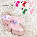 送料無料 ニューボーンフォト 天使の羽 寝相アート Baby COSTUME コスチューム コスプレ おしゃれ 月齢フォト 新生児…