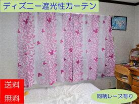 【送料無料】 遮光カーテン リーフ柄 ディズニー  リーフミッキー ピンク