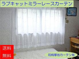 【送料無料】レースカーテン ミラー 紫外線カット ミラー レースカーテン ネコ柄  レースラブキャット