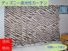 【送料無料】 遮光カーテン ゼブラ柄 ディズニー  アニマルミッキー ブラウン