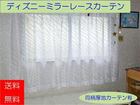 【送料無料】レースカーテン ミラー ゼブラ柄 ディズニー  レースアニマルミッキー