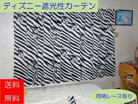 【送料無料】 遮光カーテン ゼブラ柄 ディズニー  アニマルミッキー ブラック