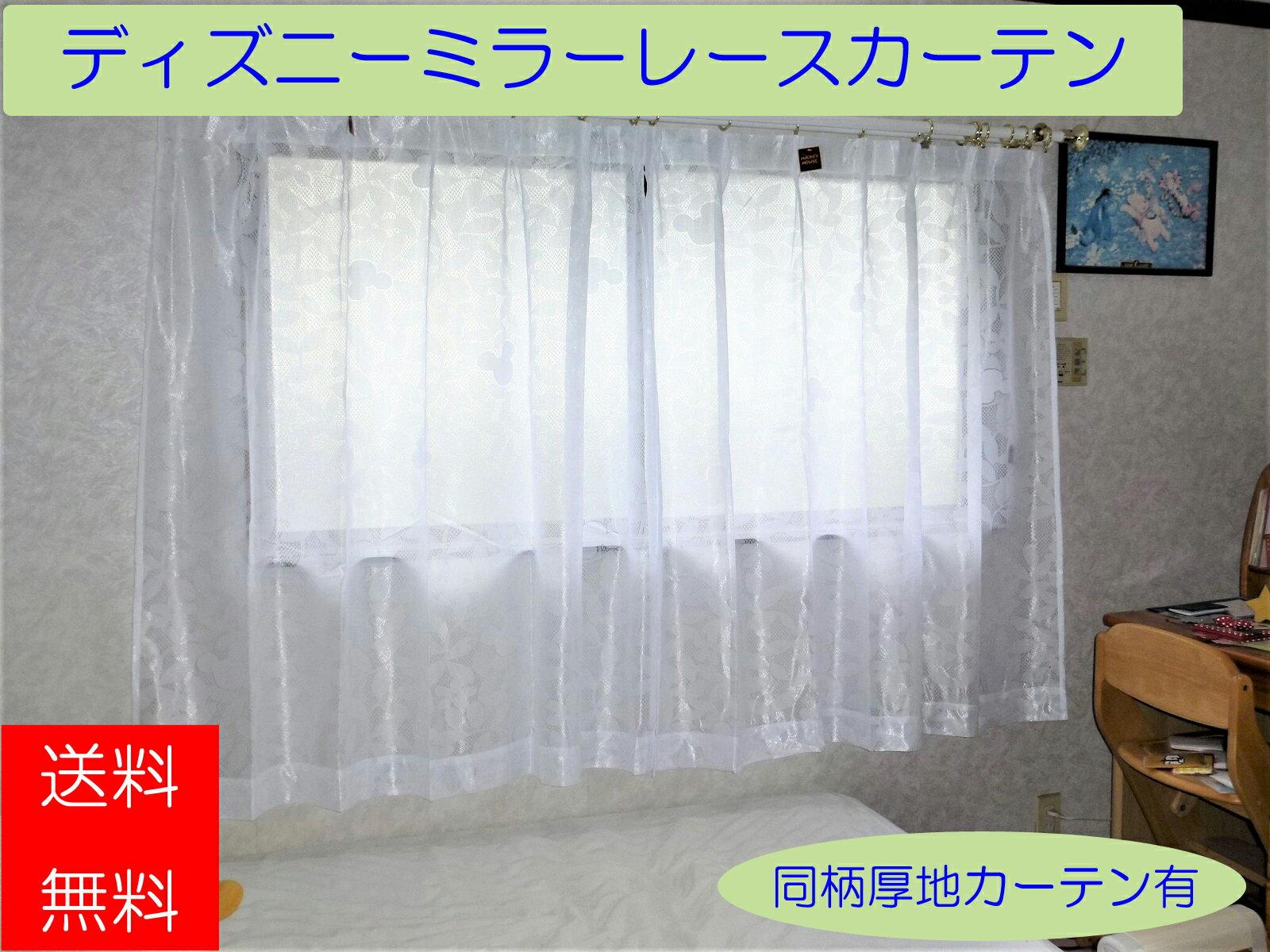 【送料無料】レースカーテン ミラー リーフ柄 ディズニー  レースリーフミッキー