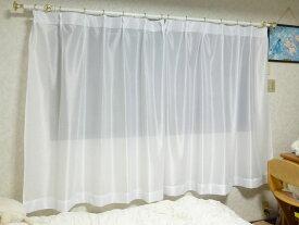 【送料無料】レースカーテン ミラー 日本製 花粉 ホコリキャッチ 紫外線カット効果 プライバシー保護 ミラー レースカーテン 無地調  レース パロスホワイト