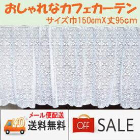 【送料無料・メール便配送】カフェカーテン ロングタイプ グロリア ナチュラル 巾150cmX丈95cm