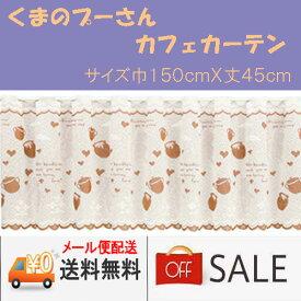 【送料無料・メール便配送】ディズニー カフェカーテンくまのプーさん ブラウン巾150cmX丈45cm