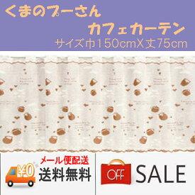 【送料無料・メール便配送】ディズニー カフェカーテンくまのプーさん ブラウン巾150cmX丈75cm
