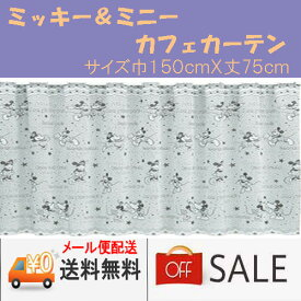 【送料無料・メール便配送】ディズニー カフェカーテンミッキー&ミニー ブラック巾150cmX丈75cm