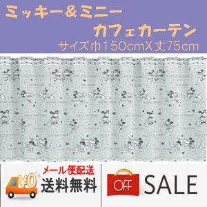 【送料無料・メール便配送】ディズニーカフェカーテンミッキー&ミニーブラック巾150cmX丈75cm