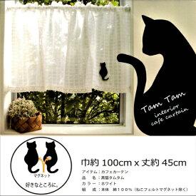 【送料無料・メール便配送】ネコ柄 カフェカーテン黒猫タムタム ホワイト巾100cmX丈45cm