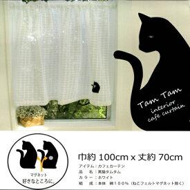 【送料無料・メール便配送】ネコ柄 カフェカーテン黒猫タムタム ホワイト巾100cmX丈70cm