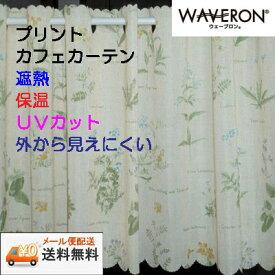 【送料無料・メール便配送】リネンハーブ グリーンプリント カフェカーテン遮熱 保温 UVカット 外から見えにくい巾140cmX丈45cm